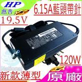 HP 120W 充電器(原廠薄型)-惠普 19.5V, 6.15A- E0K97UA,17-j092nr,HSTNN-LA25,HSTNN-CA25,HSTNN-DA25