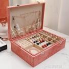 首飾盒 大容量首飾盒耳環收納盒耳飾耳釘飾品盒子網紅項鏈戒子ins珠寶盒 印象