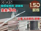 CQ-15 超低損耗 1.5D 銀線 訊號線 線長:5m〔三種外皮顏色選擇〕