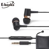 E-books S74 美聲鋁製音控入耳式耳機贈收納袋黑