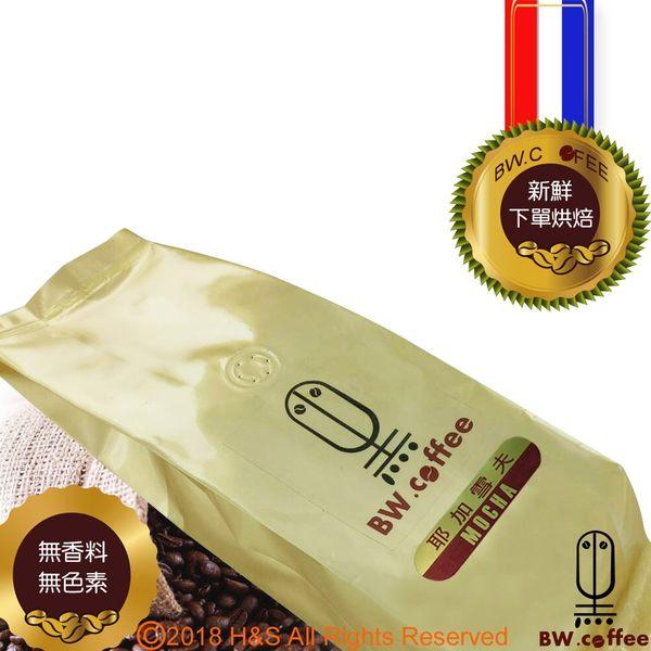 《黑開水》耶加雪夫咖啡豆1磅(450克)