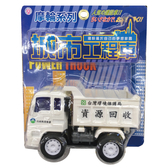 摩輪資源回收車 ST-08A