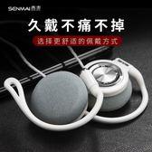 森麥 SM-IV8123掛耳式運動跑步電腦手機線控耳麥頭戴耳掛式耳機 游戲K歌蘋果安卓通用
