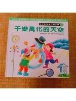 二手書博民逛書店 《千變萬化的天空 = Aspect of meteorology》 R2Y ISBN:957888415X