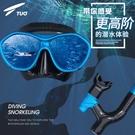 TUO浮潛裝備深潛水鏡全干式呼吸管游泳裝備潛水面罩浮潛三寶【快速出貨】