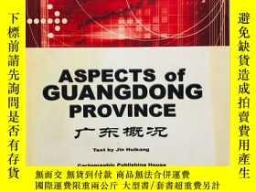 二手書博民逛書店Aspects罕見of Guangdong Province 英