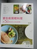 【書寶二手書T9/餐飲_QDP】愛在廚房輕料理x50食尚生活私提案_IS LIFE食尚工作室
