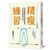 (二手書)精瘦練習:抗老名醫教你永不復胖的秘密,打造完美體脂比例!