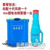 電動噴霧器送風筒農用高壓大功率噴霧器防疫消毒電池彌霧機打藥機 NMS名購新品