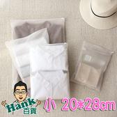 ★7-11限今日299免運★ 磨砂旅行收納袋 密封袋 整理袋 防水袋 分裝袋 小【F0093-05】