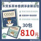 OSMI-木質系草本香調淨身藥浴包15g 30包入/組