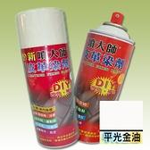 (平光金油X1)噴大師萬用皮革染劑 皮革褪色、皮革染色、皮革補色、沙發染色、汽車皮椅染色