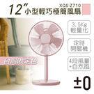 【日本正負零±0】12吋小型輕巧極簡風扇 XQS-Z710(台灣限定粉)