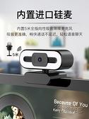 攝像頭 電腦攝像頭臺式機2K高清直播美顏1080P帶麥克風USB一體式筆記本直播外置視頻會議 衣櫥秘密