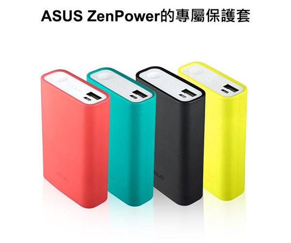 ASUS ZenPower 專屬保護套 ABTU005 10050mAh 原廠行動電源保護套/保護套/防護套/矽膠/軟套