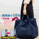 旅行袋 韓版加厚折疊分格旅行包 【CTP024】收納女王