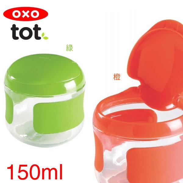 美國 OXO tot 隨行掀蓋零食杯150ml 橙/綠