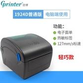 佳博GP1324D藍芽快遞單電子面單打印機熱敏條碼不幹膠標簽列印機E郵寶    蘑菇街小屋 ATF