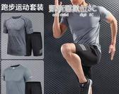 夏季運動套裝男跑步健身房籃球寬鬆休閒短袖短褲兩件夏天服裝 凱斯盾數位3C