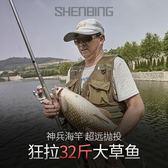 海竿套裝全套魚具拋投竿海釣竿甩竿超硬釣魚竿魚竿遠投竿漁具限時八九折