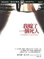 二手書博民逛書店 《我嫁了一個死人I Married a Dead Man》 R2Y ISBN:9789573259817│CornellWoolrich