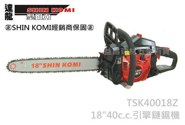 """【台北益昌】達龍 型鋼力 SHIN KOMI TSK40018Z 18"""" 40cc 引擎鏈鋸 引擎式鏈鋸機 電鋸 非 bosch makita"""