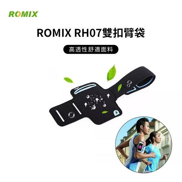 ROMIX 手機通用 雙扣臂袋 手機臂套 RH07 男女通用 運動臂袋 可調節 戶外健身 收納臂套 運動包