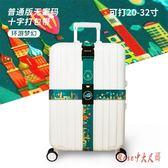 行李箱綁帶托運加固十字捆綁可調節拉桿旅行TSA海關密碼鎖打包帶LXY3766【Rose中大尺碼】