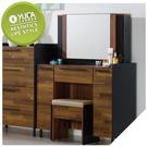 化妝台【YUDA】 畢卡索3尺雙色 鏡檯 化妝台(鏡台+妝椅)2件組 鏡檯/妝台J8F 025-2