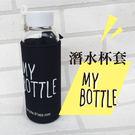 杯套 MY BOTTLE潛水杯套適用於350  470ML 水杯 玻璃瓶 隨手杯 水瓶保護套    【KSF018】-收納女王