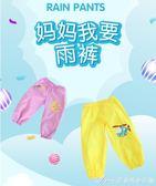 兒童雨褲寶寶幼兒園男童女童小童防水褲雨具春夏艾美時尚衣櫥