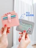 小卡包女小巧超薄迷你錢包女式精致高檔防消磁駕駛證卡片套證件包  依夏嚴選