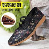 春夏季老北京布鞋老人平跟網面女鞋軟底防滑透氣網鞋中老年奶奶鞋 『居享優品』