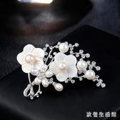 胸針韓版珍珠花朵胸針精致貝殼珍珠胸花百搭款西裝領針領花飾品配飾 KB6966【歐爸生活館】