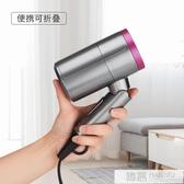 迷你折疊吹風機家用旅行便攜式吹風筒酒生宿舍電吹風機 韓慕精品
