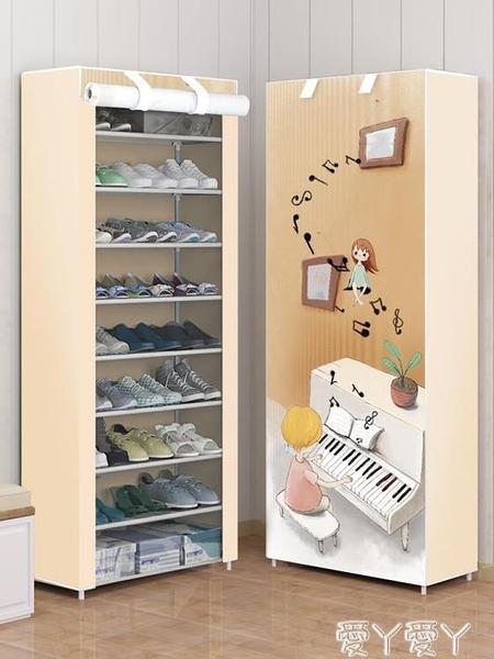 鞋櫃鞋架簡易鞋櫃家用門口多層防塵經濟型宿舍鞋架子收納神器室內好看LX 愛丫 免運