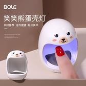 搏樂美甲迷你燈小型便攜家用LED單指甲光療機USB速幹烤燈不黑手