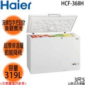 【Haier海爾】319公升 3尺5 上掀密閉冷凍櫃 HCF-368H 送基本安裝