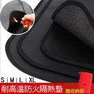 【L號】野炊燒烤隔熱墊(贈收納袋) //矽膠防火布野炊燒烤隔熱墊耐高溫阻燃布耐高溫滅火毯