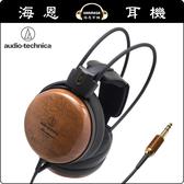 【海恩數位】日本 audio-technica ATH-W1000Z 日本制 天然柚木製機殼 耳機 公司貨 送木質耳機架