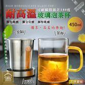 耐高溫高硼矽玻璃泡茶杯三件套組450ml 帶蓋帶漏 茶隔辦公杯 玻璃杯【ZG0404】《約翰家庭百貨