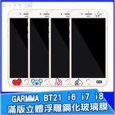 GARMMA 宇宙明星BT21 滿版立體浮雕鋼化玻璃膜 iPhone i6 i7 i8 Plus 玻璃貼 保護貼 BTS 防彈少年團