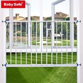 嬰兒童安全窗戶圍欄 飄窗防護欄  寶寶陽台欄桿  免打孔  NMS 露露日記