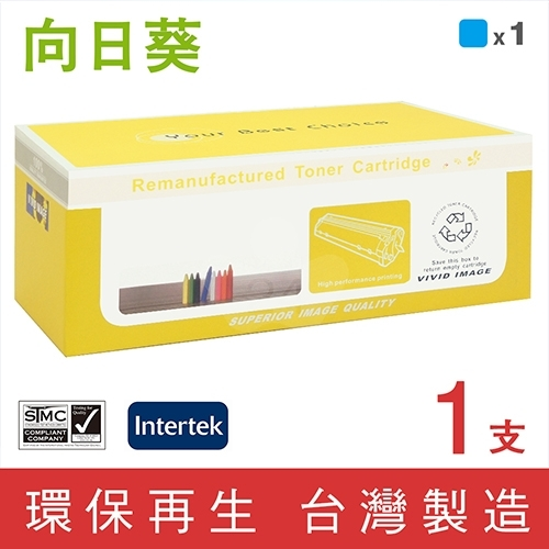向日葵 for Fuji Xerox CT350568 藍色環保碳粉匣/適用 DocuPrint C3290FS