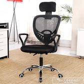 億家達辦公椅子電腦椅家用座椅轉椅人體工學椅網布職員椅老板椅igo『韓女王』