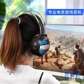電腦耳機頭戴式耳麥電競臺式機筆記本帶麥克風有線