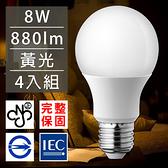 歐洲百年品牌台灣CNS認證LED廣角燈泡8W/880流明/黃光 4入