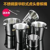 (中秋大放價)保冰桶不鏽鋼加厚KTV酒吧歐式香檳桶冰塊粒桶大號虎頭啤酒冰桶紅酒冰桶