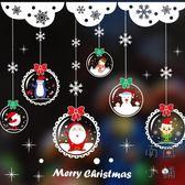 聖誕節裝飾用品場景布置櫥窗玻璃貼紙壁貼【南風小舖】