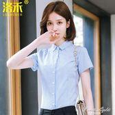 洛禾2019夏裝新款短袖條紋襯衫女韓版職業正裝顯瘦藍白豎條紋襯衣【果果新品】